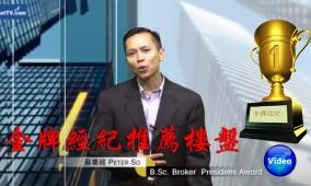 第一集:Homelife地产Peter So