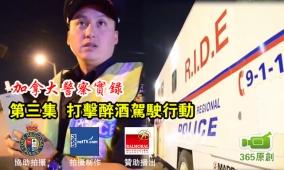 警察实录 3. 打击醉酒驾驶行动