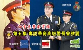 警察实录5:访华裔高级警长曾雅丽