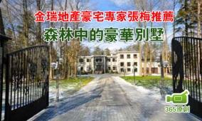 金瑞地产张梅推荐:森林中的豪华别墅