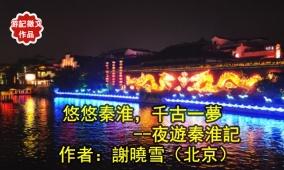 悠悠秦淮,千古一梦 /北京 谢晓雪