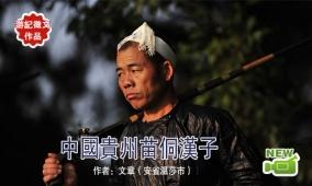 游记征文:中国贵州苗侗汉子/文章