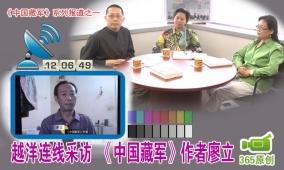 越洋连线采访《中国藏军》作者廖立