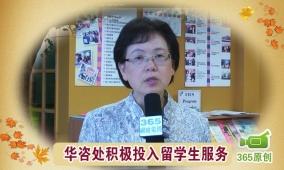 华咨处积极投入留学生服务