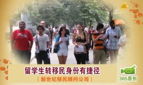 留学生转移民身份有捷径