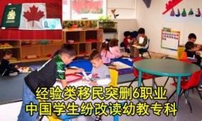 经验移民生变 中国学生纷改读幼教专科
