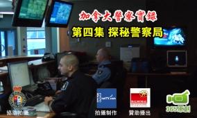 警察实录 4.探秘警察局