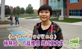留学生杨林冠 六战雅思终过英文关