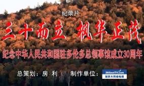 中国驻多伦多总领馆成立30周年纪录片