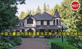 土豪国内贷款温市买房 不还钱房产被扣