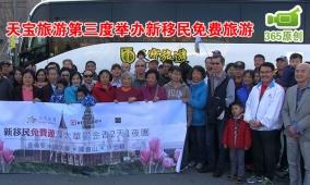 天宝旅游第三度举办新移民免费旅游