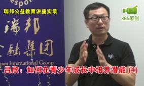 吕欣:如何在青少年成长中培养潜能?(4)