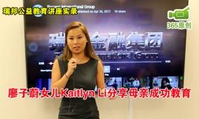 廖子蔚女儿Kaitlyn Li分享母亲成功教育