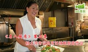 名人厨房:杨士渟烹饪辣虾蘑菇雪豆
