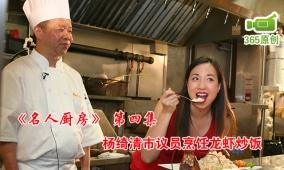 名人厨房:杨绮清市议员烹饪龙虾炒饭