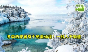 冬季的安省有个绝美仙境!
