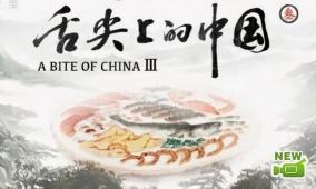 《舌尖上的中国3》第六集 酥