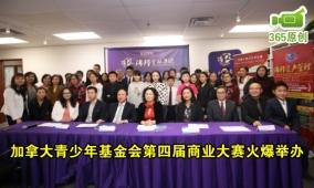 青少年基金会第四届商业大赛火爆举办