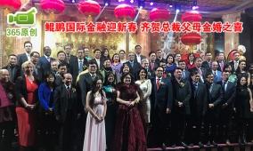 鲲鹏金融迎新春 齐贺总裁父母金婚之喜