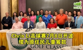 Chris Li高球赛 续为原住民儿童筹款