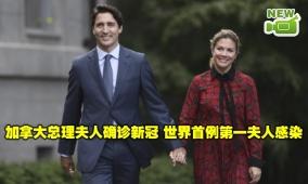 加拿大总理夫人确诊新冠
