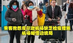 乘客抱怨皮尔逊机场缺乏检疫措施