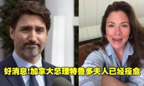 好消息!加拿大总理特鲁多夫人已痊愈
