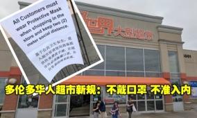 多伦多华人超市新规:不戴口罩 不准入内
