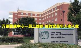 万锦颐康中心一员工确诊 住的全是华人