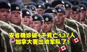 安省确诊破4千 加拿大要出动军队了!
