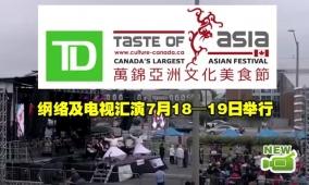 亚洲文化美食节纲络汇演 两日直播回顾
