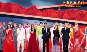"""""""中国梦·祖国颂""""2020国庆特别节目"""